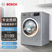 PLUS会员:BOSCH 博世 XQG80-WDG284681W 洗烘一体机 8kg洗+5kg烘 银色2939.05元包邮(需用券)