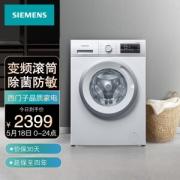 SIEMENS 西门子 XQG80-WM12N1600W 8公斤 滚筒洗衣机2299元包邮(双重优惠)