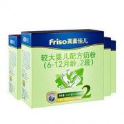 Friso 美素佳儿 美素佳儿(Friso)较大婴儿配方奶粉2段(6-12月龄)1200g*4盒装(荷兰原装进口)