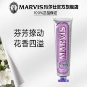 MARVIS 玛尔斯 清香紫色茉莉薄荷牙膏 85ml23元(需买3件,共69元,需用券)