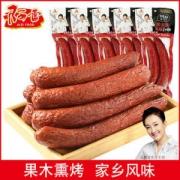 阿雷食品 哈尔滨红肠180g*5袋 肉含量≥90%24.9元包邮