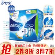 whisper 护舒宝 液体卫生巾量多日用270mm 10片13.9元(需买5件,共69.5元)