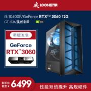 LOONGTR浪 GT i536 组装台式机 i5-10400F+RTX3060+16G+500GB6499元包邮