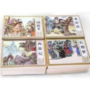 《中国古典四大名著连环画》全48册 珍藏版39.8元包邮