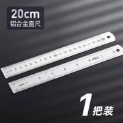 M&G 晨光 铝合金尺子 20cm 1把装