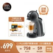 PLUS会员:Dolce Gusto MINIME 胶囊咖啡机 黑色654.05元包邮(双重优惠)