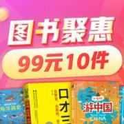 图书聚惠99元10件/5件