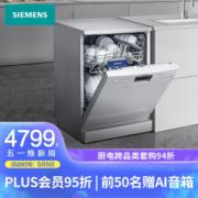 PLUS会员:SIEMENS 西门子 SJ235W00JC 独立式洗碗机 12套 白色