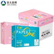 PaperOne 百旺 Asiasymbol 亚太森博 粉拷贝可乐 A4复印纸 70g 500张/包 5包装