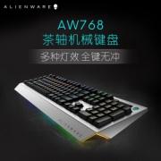17日0点:Alienware 外星人 AW768 Pro版 游戏机械键盘 黑银 茶轴799元包邮