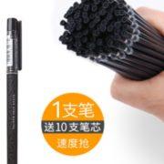 书写顺滑!晨光 速干中性笔1支装+10支笔芯¥1.90 2.0折
