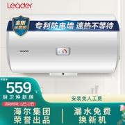 Leader 统帅 LEC5001-20X1 电热水器484元包邮(需用券)