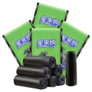 PLUS会员:家来纳 点断式加厚垃圾袋 45cm*50cm*25只*20卷(500只)19.9元