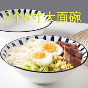 安全无铅!尚行知是 日式釉下彩斗笠汤碗 8英寸 2个装¥9.90