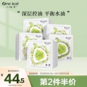 one leaf 一叶子 天才水养透润面膜礼盒 30片59.25元(需买4件,共237元,需用券)
