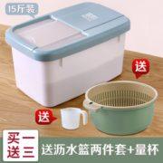 送沥水篮2件套!好女子 密封米桶 15斤+量杯¥10.20 2.6折 比上一次爆料降低 ¥4