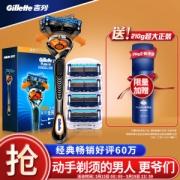 Gillette 吉列 锋隐致顺 剃须刀套装(1刀架+5刀头)+赠剃须泡210g