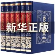 《资治通鉴》 国学皮面精编版 全6册 文白对照49元包邮