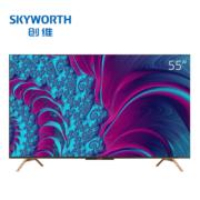 SKYWORTH 创维 55H8S 液晶电视 55英寸 4K2549元元包邮(需用券)