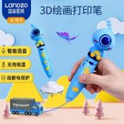 3C认证、不烫手:LANDZO 蓝宙星球 立体绘画低温3D打印笔39元包邮 送3卷耗材
