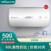 Vanward 万和 E60-T4-22 储水式电热水器 60L 2100W524元包邮(需用券)