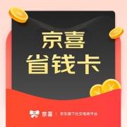 京喜 省钱卡 90天6.18元