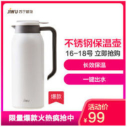 JIWU 苏宁极物 苏宁极物 316不锈钢真空保温壶 1.5L白色79元
