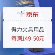 促销活动:京东商城 得力文具用品 促销活动每满149-50元/新品2件9折