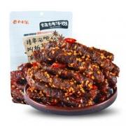老川东 麻辣牛肉干烧烤味 100g*5件29.75元(双重优惠,合5.95元/件)