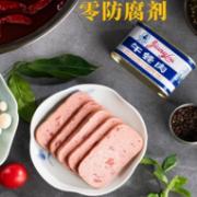 77年老牌 江楼牌 午餐肉罐头 200gx3罐19.9元包邮