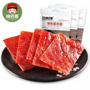 味巴哥 靖江特产猪肉脯100g*3袋装15.8元(需用券)