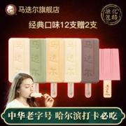 马迭尔 经典系列 雪糕冰激凌 6口味14支98元包邮(需用券)