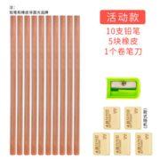 书写流畅!M&G/晨光 1个卷笔刀+橡皮5块+铅笔10支(橡皮和铅笔非晨光)¥1.90 1.1折