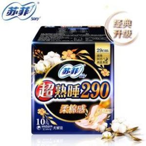 Sofy 苏菲 超熟睡柔棉感超长夜用卫生巾 290mm 10片
