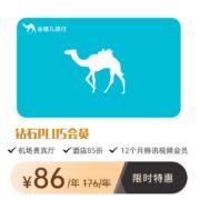 去哪儿网会员 钻石PLUS年卡 赠送腾讯视频VIP12个月会员 需分月领86元