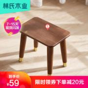 林氏木业 LS156 实木小凳子59元包邮(需用券)