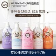 爱茉莉 Happy Bath 水润保湿沐浴露 500gx3瓶75元包邮