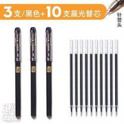 M&G 晨光 AGPA4801 孔庙系列 中性笔 3支+10支晨光笔芯