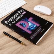 《Premiere Pro从入门到精通》9.8元包邮(需用券)