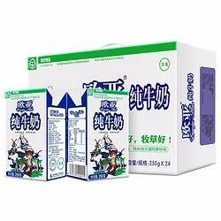 Europe-Asia 欧亚 高原全脂纯牛奶 250ml*24盒*3件