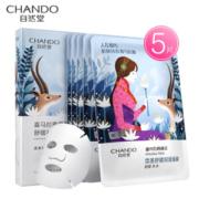 CHANDO 自然堂 喜马拉雅补水面膜 5片14.17元(需买9件,共127.5元包邮,需用券)