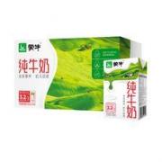 88VIP:蒙牛 纯牛奶 250ml*24盒 +蒙牛 低脂高钙牛奶 250ml*24盒69.53元包邮(多重优惠,合34.77元/件)