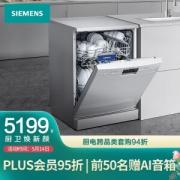SIEMENS 西门子 SJ235W00JC 独立式洗碗机 12套 白色4499元包邮