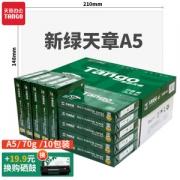 TANGO 天章 新绿天章 复印纸 A5 70g 500张包 10包箱