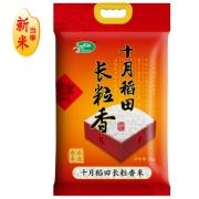 十月稻田 长粒香大米 东北大米 东北香米 5kg37.9元,可低至27.9元