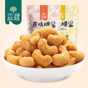 【98g*2袋】越南森稞咸蛋黄味炭烧腰果