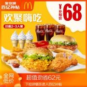 聚划算百亿补贴:麦当劳 欢聚嗨吃过瘾2-3人餐 单次券68元(需用券)