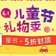 当当网:儿童节礼物季童书5折封顶!