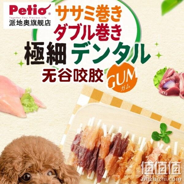 Petio 派地奥 狗狗零食无谷鸡肉咬胶