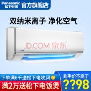 Panasonic 松下 CS-SKG13KL1/CU-SKG13KL1 大1.5匹 壁挂式空调